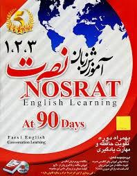 آموزش زبان انگلیسی نصرت